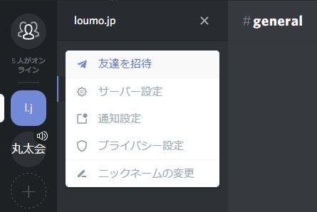 discord-click-servername