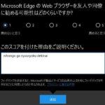Microsoft Edge のここが使いにくい