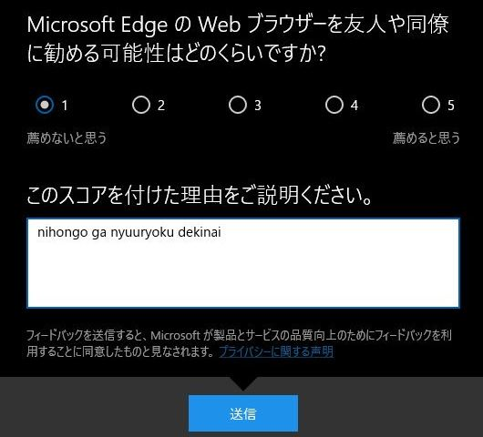 microsoft-edge-cant-accept-google-japanese-ime
