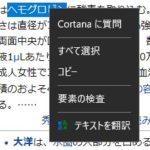 Microsoft Edge でコルタナを無効にし、右クリックから Web 検索をする方法