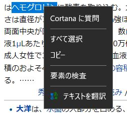 microsoft-edge-right-click-ask-cortana