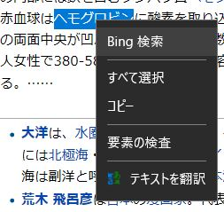 microsoft-edge-right-click-bing-search