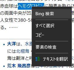 microsoft-edge-right-click-bing-search