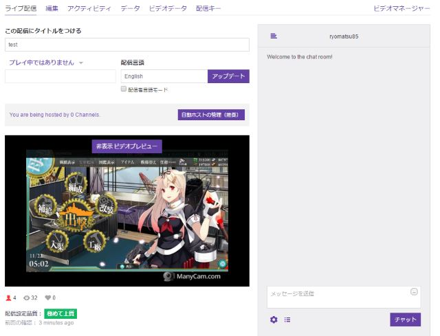 twitch-streaming-now-on-dashboard