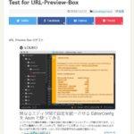 WordPress でリンク先を簡単にカッコ良く表示するプラグイン URL-Preview-Box