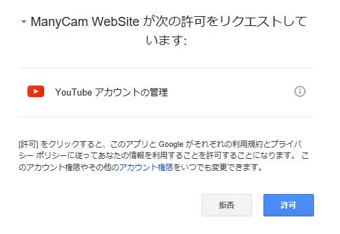 youtube-live-require-auth-for-manycam