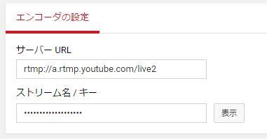 youtube-live-rtmp-info