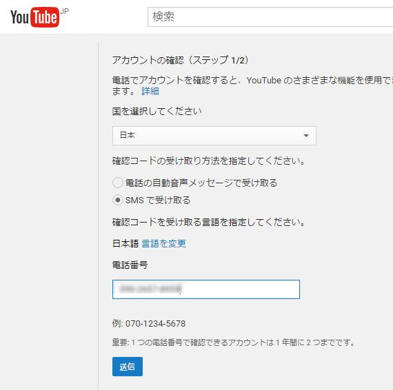 youtube-live-sms-auth