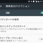 Android のアニメーション速度を変更/無効にする方法