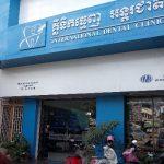 カンボジアのシェムリアップで銀歯が取れたので歯医者へ行ってきた