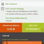 タイ AIS のプリペイド SIM をトップアップ、データ通信プランに申し込みをした
