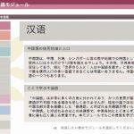 無料で中国語を学ぶのに便利な Web サイト、アプリ
