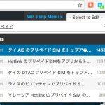 WordPress のアドミンバーに検索機能を付ける WP Jump Menu プラグイン