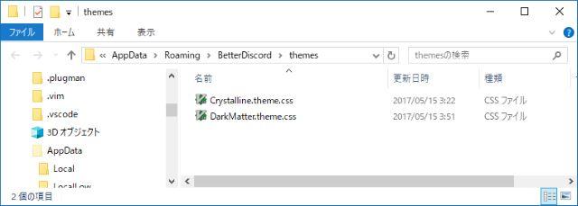 BetterDiscord でテーマや背景など見た目を変更する   Lonely