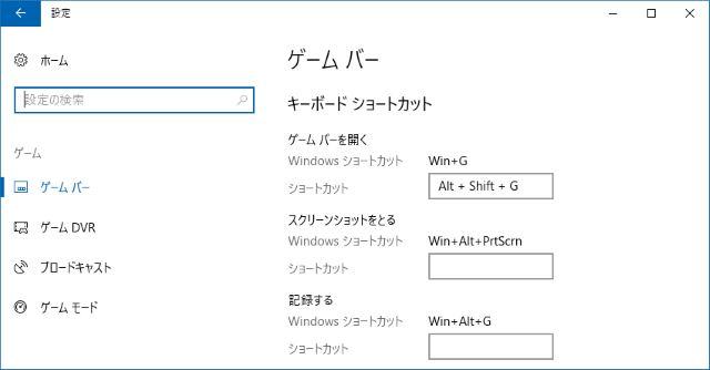 Windows ショートカット キー 変更