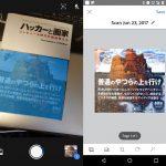 カメラで撮ったものを認識して PDF 化するスマホアプリ Adobe Scan
