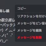Discord のテキストチャットにある様々な機能を利用する