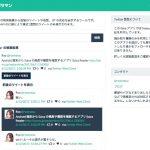 Twitter のエゴサーチが捗る Web アプリ・エゴサマン作ったので公開した