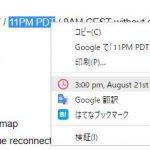 Web 上で表示されている時間を自分のタイムゾーンへ変換してくれる拡張機能 My Time Zone