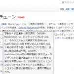 Wikipedia のリンク先をポップアップ表示できるブラウザ拡張機能 Wikipedia Peek