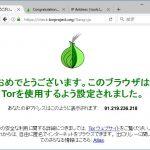 Windows や macOS から Tor へアクセスする Tor Browser