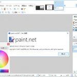 MS Paint の代わりにもなる Windows の使いやすくて高機能なペイントソフト Paint.NET