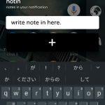 Android の通知欄にノートを表示するアプリ notin