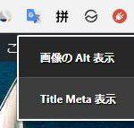 Chrome で画像の Alt やページの Meta 情報を簡単に見る為の拡張機能 Alt & Meta viewer