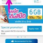 タイ dtac のプリペイド SIM で無制限プランを追加申し込みした