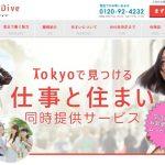 東京で一人暮らしや上京するなら TokyoDive(トーキョーダイブ) を利用すると初期費用を抑えて職探しも楽で便利そう