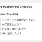 WordPress で投稿前にチェックリストで確認を行うプラグイン Pre-Publish Post Checklist