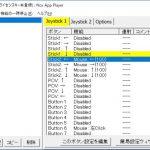 ゲームパッドで Windows のマウス/キーボード操作を行うソフト JoyToKey