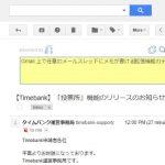 Gmail にメモが書けるようになる Chrome 拡張機能 Simple Gmail Notes