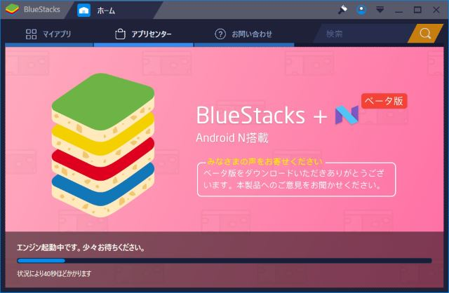 bluestacks n launch screen