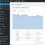 WordPress の管理画面でグーグルアナリティクスの情報を表示するプラグイン Google Analytics Dashboard for WP (GADWP)