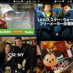 ディズニーや海外ドラマを無料で見れるスマホアプリ Dlife