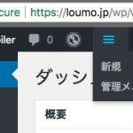 WordPress のゴチャゴチャしたアドミンバーをまとめるプラグイン Admin Bar Menu Packer