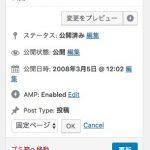 WordPress の投稿タイプを変更するプラグイン Post Type Switcher