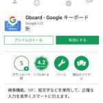 日本語も使える Android/iOS 両対応の Google 製多言語対応キーボードアプリ Gboard