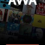 iOS/Android両対応の定額音楽聴き放題サービス AWA が便利