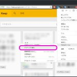 Google Keep を Windows デスクトップアプリのように利用する