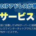 無料期間もあるセカイ VPN を Windows で利用し、海外から日本の Web サイトへアクセスしたり通信を暗号化する
