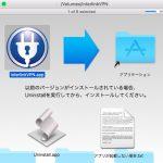 セカイ VPN を macOS で利用する方法