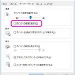 Windows 10 でマウスの加速度を無効にする方法