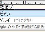 Google 日本語入力の変換履歴を削除する方法