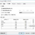Google 日本語入力で英数記号の入力に半角を優先する方法