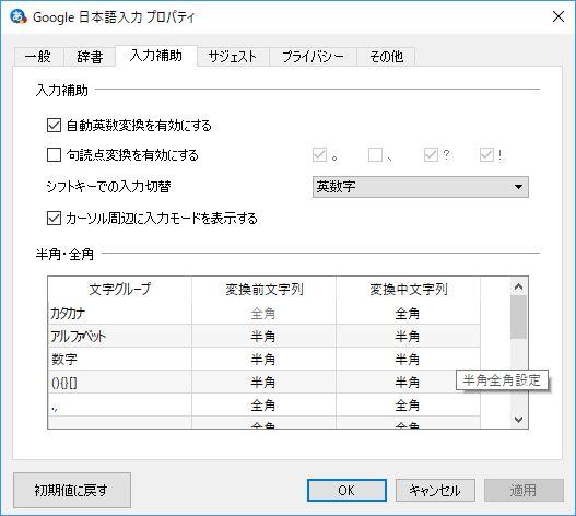 Google 日本語入力で英数記号の...