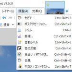 Paint.NET で画像の明度やコントラスト、彩度を調節する