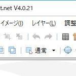 Paint.NET で PSD ファイルを読み込めるようにする