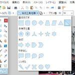 Paint.NET で矢印や円などの図形を描画する